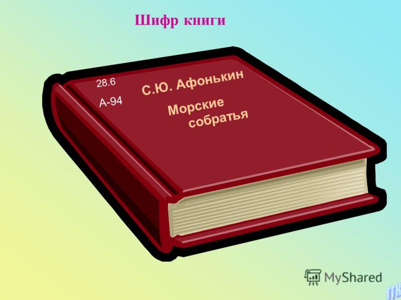 Шифр книги 28.6 А-94 С.Ю. Афонькин Морские собратья