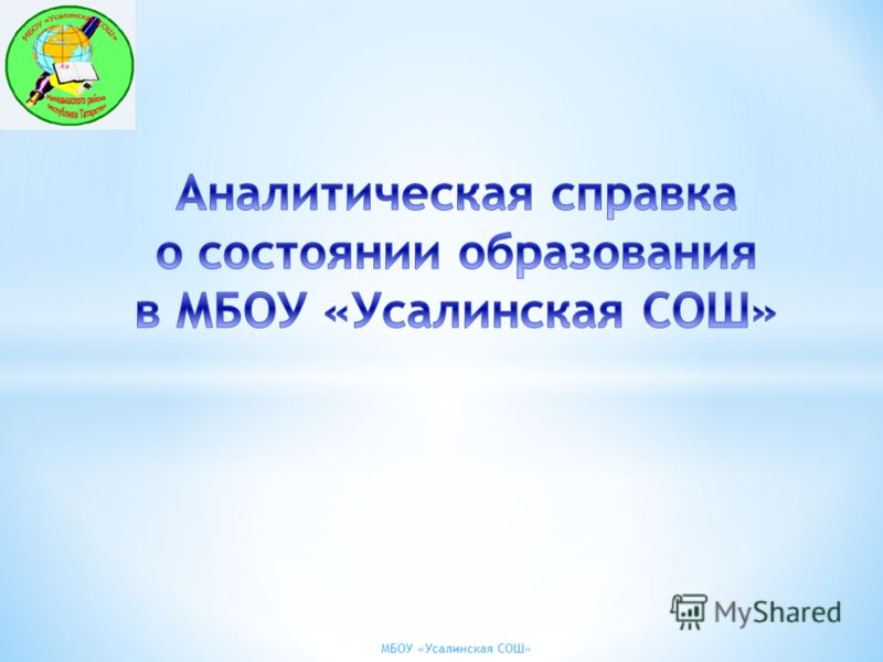 МБОУ «Усалинская СОШ»