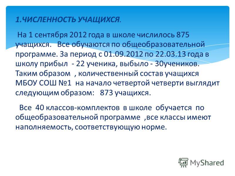 Презентация на тему Аналитическая справка по итогам третьей  3 1