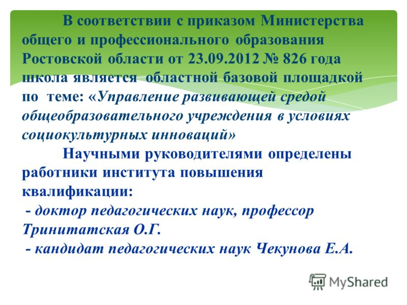 В соответствии с приказом Министерства общего и профессионального образования Ростовской области от 23.09.2012 826 года школа является областной базовой площадкой по теме: «Управление развивающей средой общеобразовательного учреждения в условиях соци
