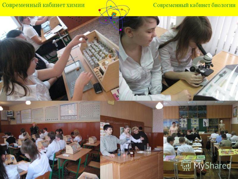 Современный кабинет химии Современный кабинет биологии