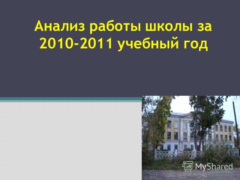Анализ работы школы за 2010-2011 учебный год