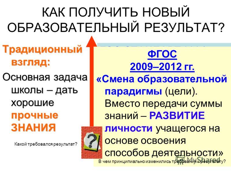 ГОС.СТАНДАРТ 2004 г.: но и на РАЗВИТИЕ его личности ГОС.СТАНДАРТ 2004 г.: «…ориентации образования не только на усвоение обучающимся определенной суммы знаний, но и на РАЗВИТИЕ его личности» Как меняются требования к результату? КАК ПОЛУЧИТЬ НОВЫЙ ОБ