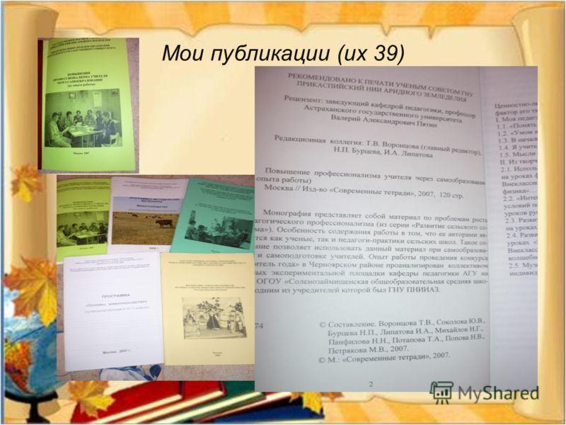 Мои публикации ( их 39)
