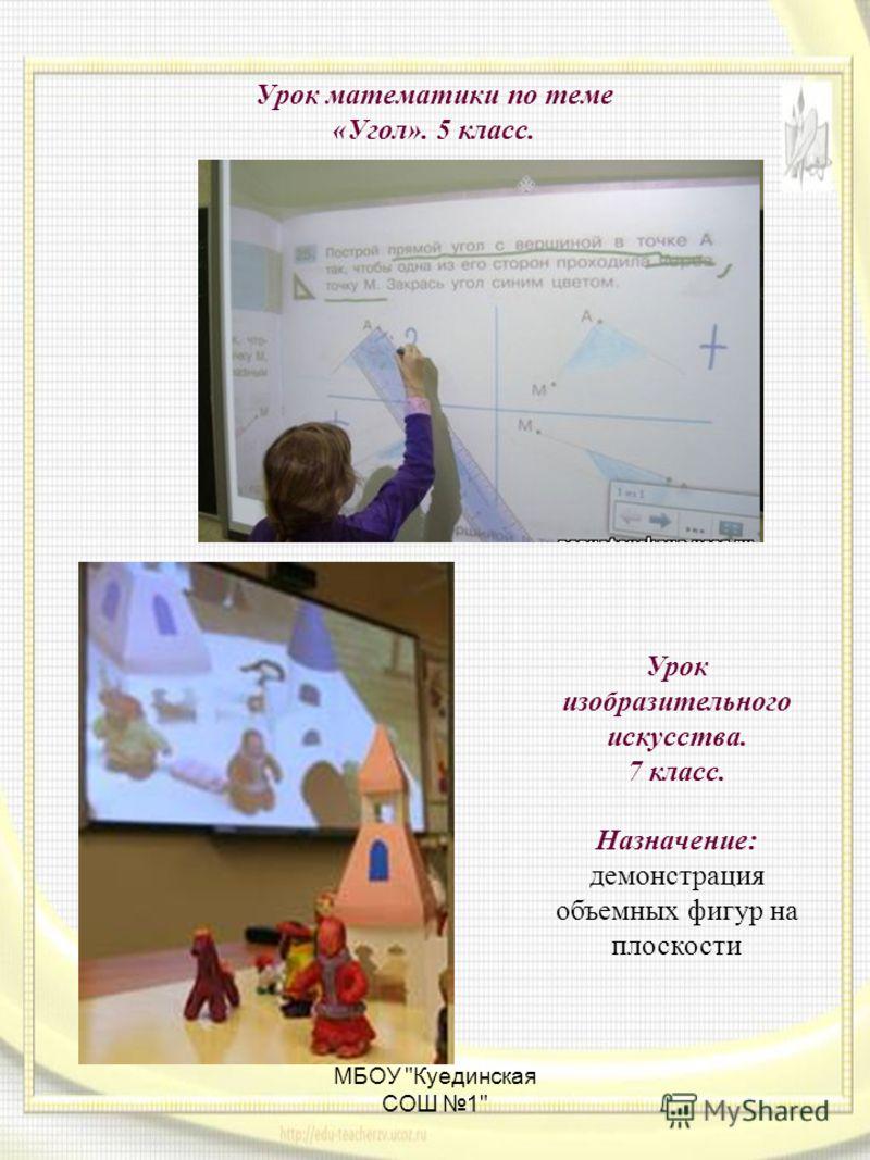 МБОУ Куединская СОШ 1 Урок математики по теме «Угол». 5 класс. Урок изобразительного искусства. 7 класс. Назначение: демонстрация объемных фигур на плоскости