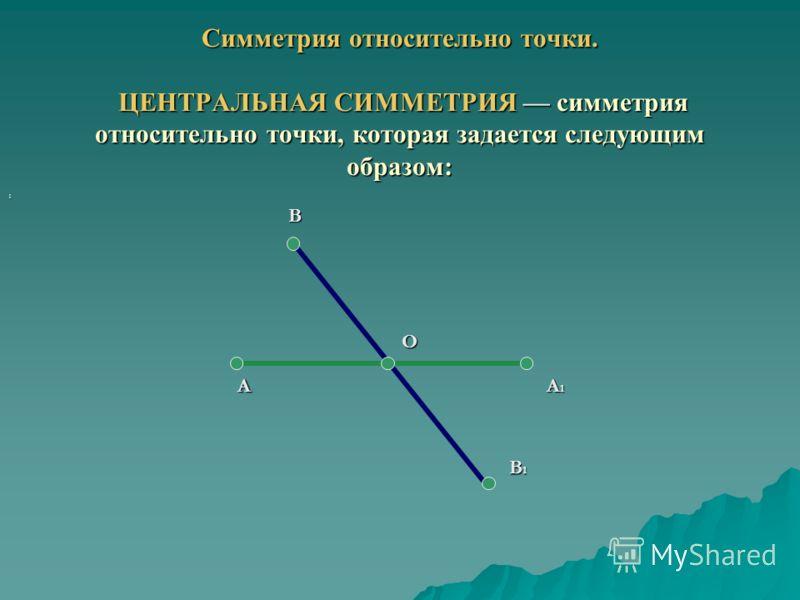 «Симметрия» - это слово пришло из греческого языка. Оно, как и слово «гармония», означает соразмерность. Симметрия- это раздел математики, который изучает особую закономерность в расположении частей некоторого предмета. Симметрия - свойство геометрич