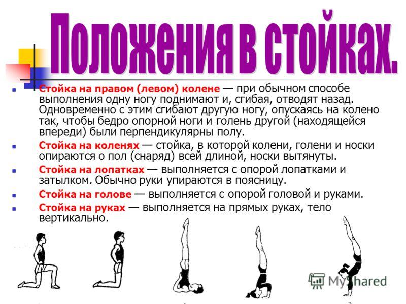 Стойка на правом (левом) колене при обычном способе выполнения одну ногу поднимают и, сгибая, отводят назад. Одновременно с этим сгибают другую ногу, опускаясь на колено так, чтобы бедро опорной ноги и голень другой (находящейся впереди) были перпенд