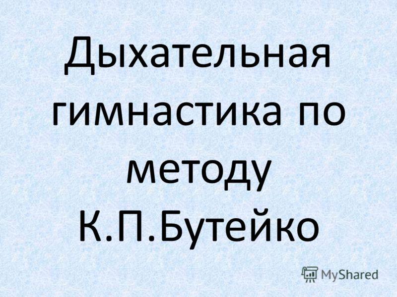 Дыхательная гимнастика по методу К.П.Бутейко