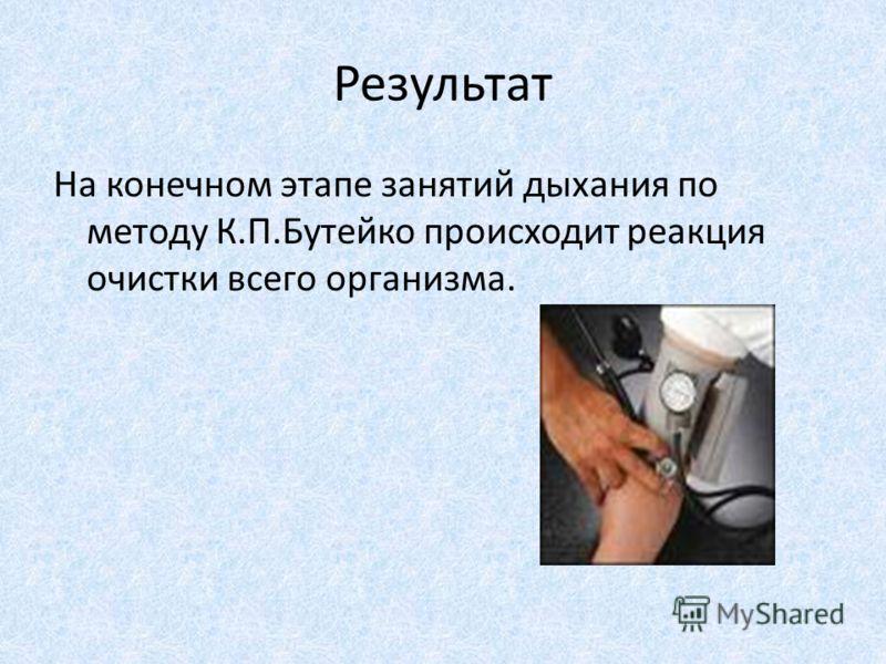 Результат На конечном этапе занятий дыхания по методу К.П.Бутейко происходит реакция очистки всего организма.
