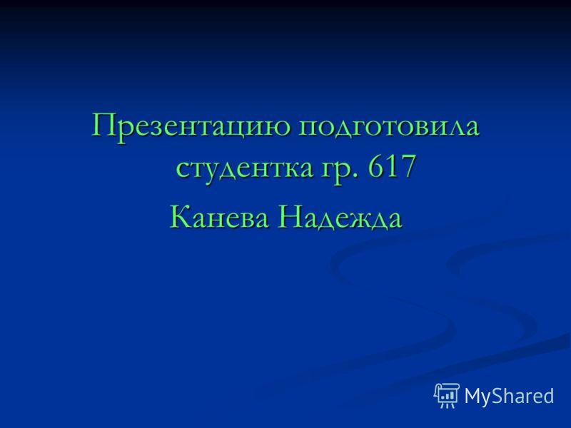 Презентацию подготовила студентка гр. 617 Канева Надежда