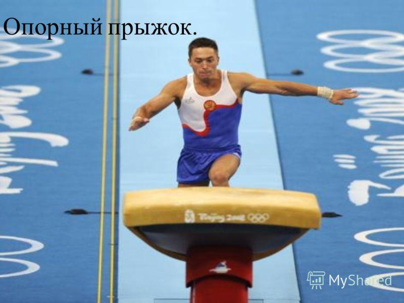 Опорный прыжок.