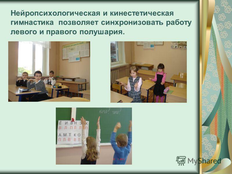 Нейропсихологическая и кинестетическая гимнастика позволяет синхронизовать работу левого и правого полушария.