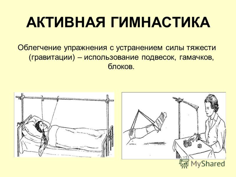 АКТИВНАЯ ГИМНАСТИКА Облегчение упражнения с устранением силы тяжести (гравитации) – использование подвесок, гамачков, блоков.