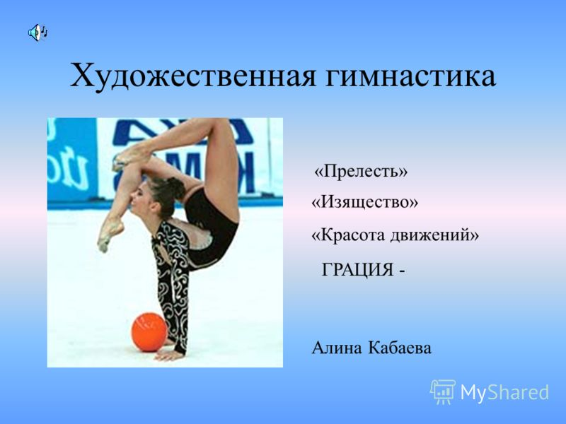 Художественная гимнастика «Прелесть» «Изящество» «Красота движений» ГРАЦИЯ - Алина Кабаева