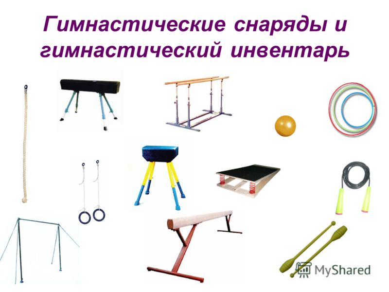 Гимнастические снаряды и гимнастический инвентарь