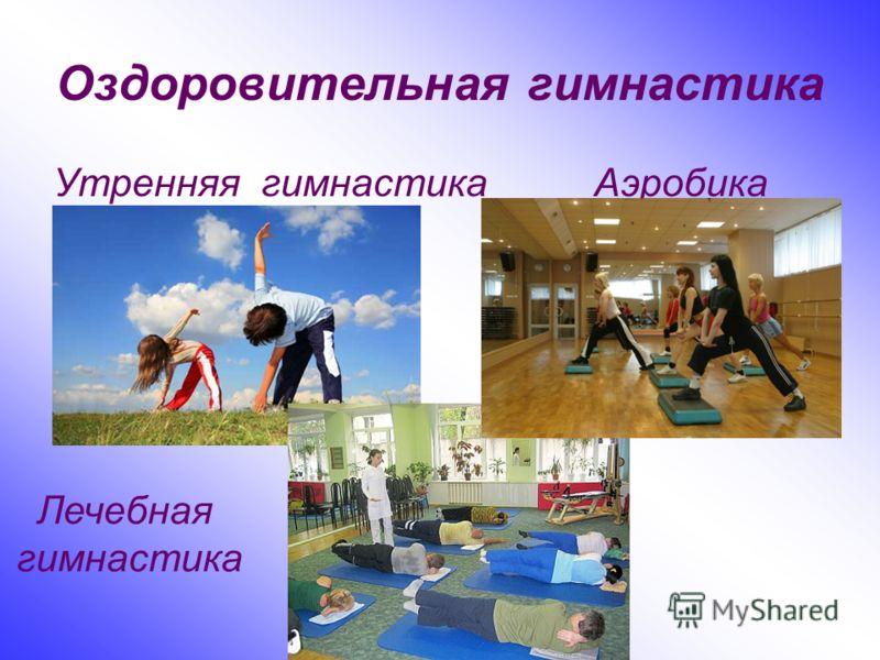 Оздоровительная гимнастика Утренняя гимнастика Аэробика Лечебная гимнастика