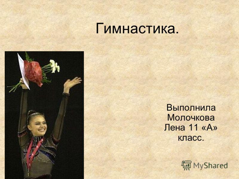Гимнастика. Выполнила Молочкова Лена 11 «А» класс.