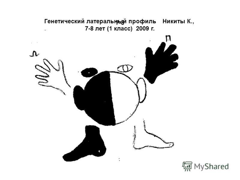 7-8 Генетический латеральный профиль Никиты К., 7-8 лет (1 класс) 2009 г.