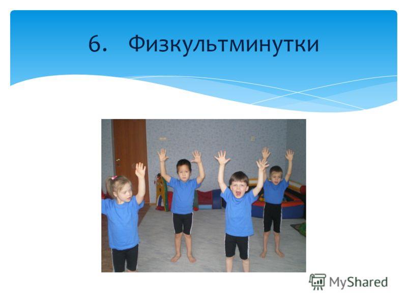 6.Физкультминутки