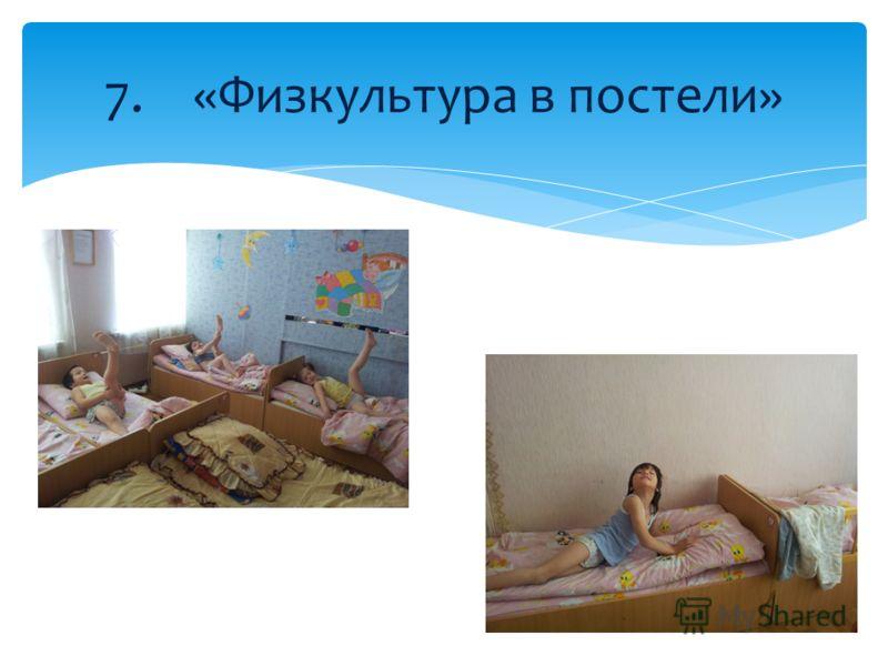 7.«Физкультура в постели»