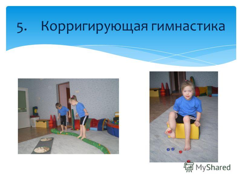 5.Корригирующая гимнастика