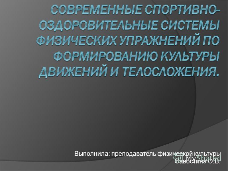 Выполнила: преподаватель физической культуры Савостина О.В.