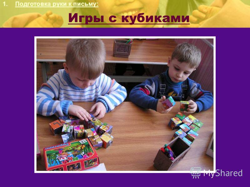 Игры с кубиками 1.Подготовка руки к письму: