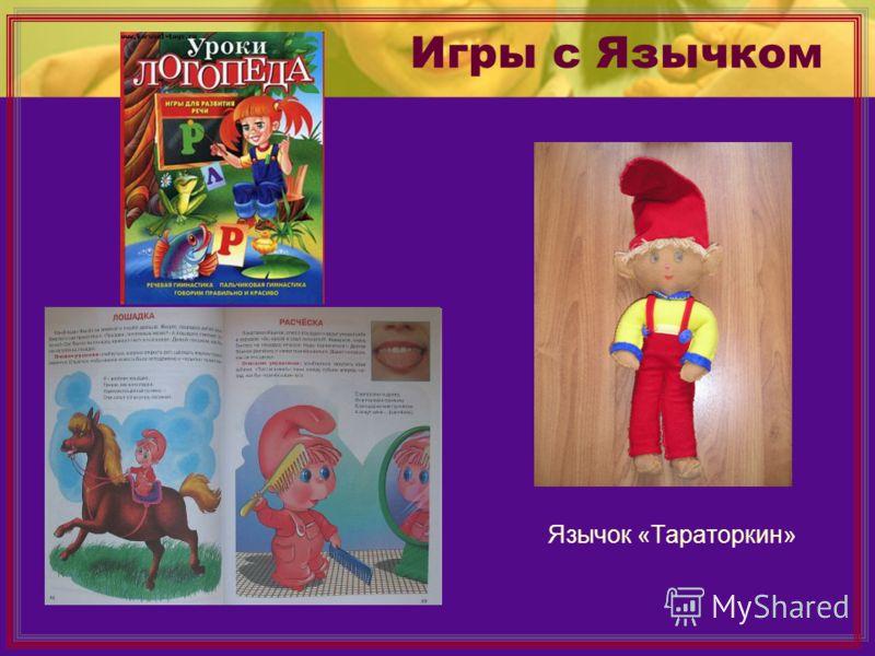 Язычок «Тараторкин» Игры с Язычком