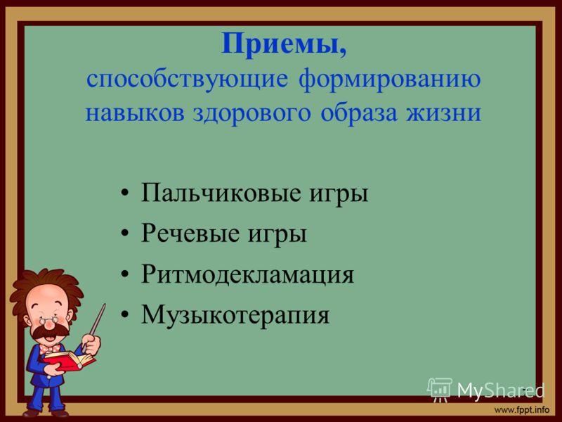 Приемы, способствующие формированию навыков здорового образа жизни Пальчиковые игры Речевые игры Ритмодекламация Музыкотерапия 7