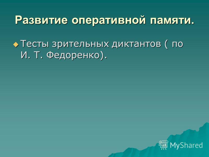 Развитие оперативной памяти. Тесты зрительных диктантов ( по И. Т. Федоренко). Тесты зрительных диктантов ( по И. Т. Федоренко).