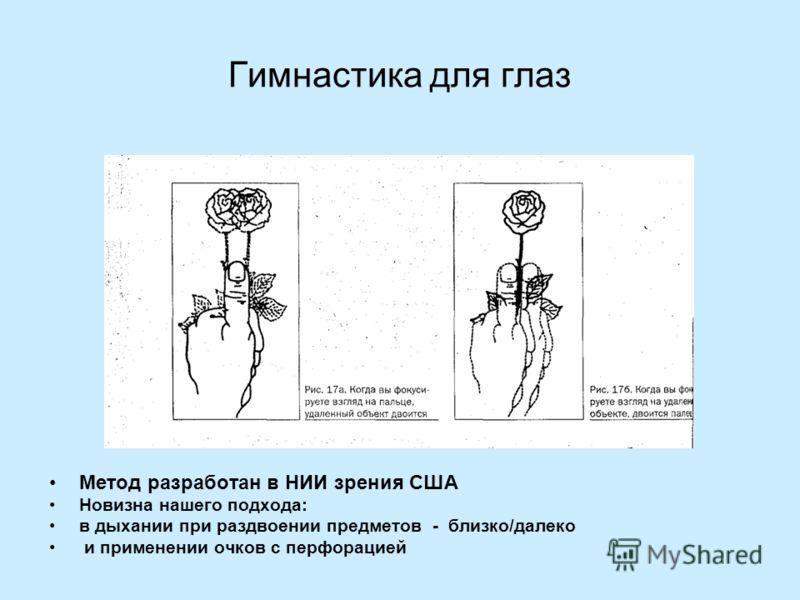 Метод разработан в НИИ зрения США Новизна нашего подхода: в дыхании при раздвоении предметов - близко/далеко и применении очков с перфорацией Гимнастика для глаз
