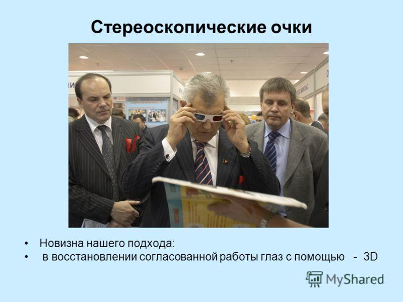 Стереоскопические очки Новизна нашего подхода: в восстановлении согласованной работы глаз с помощью - 3D
