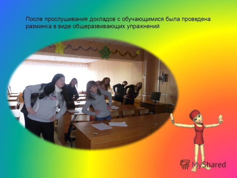 После прослушивания докладов с обучающимися была проведена разминка в виде общеразвивающих упражнений