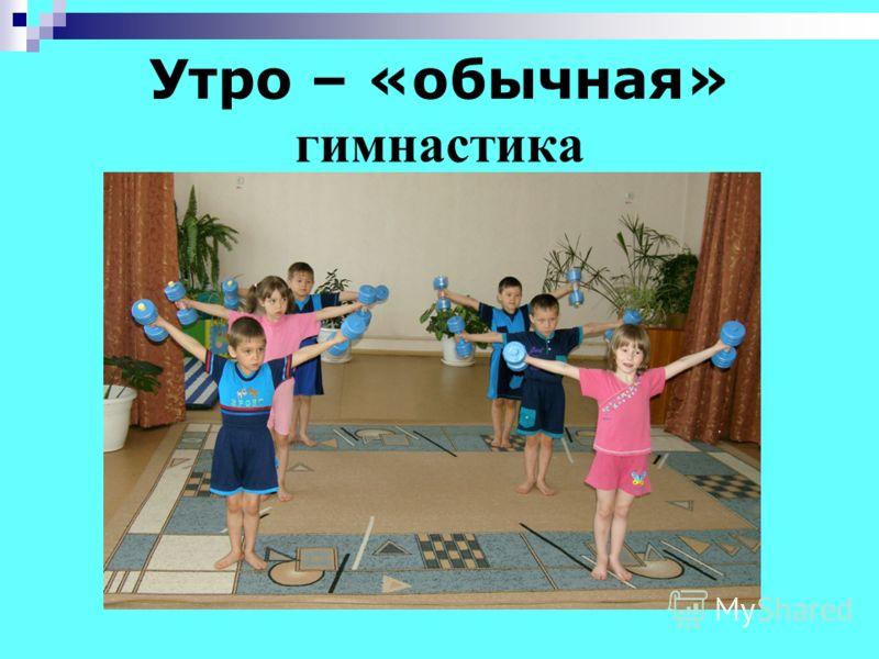 Утро – «обычная» гимнастика