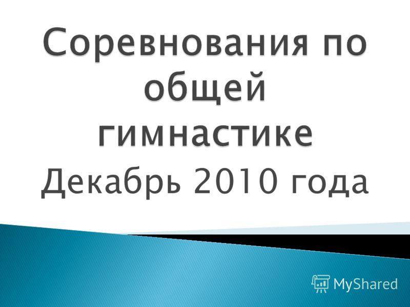 Декабрь 2010 года