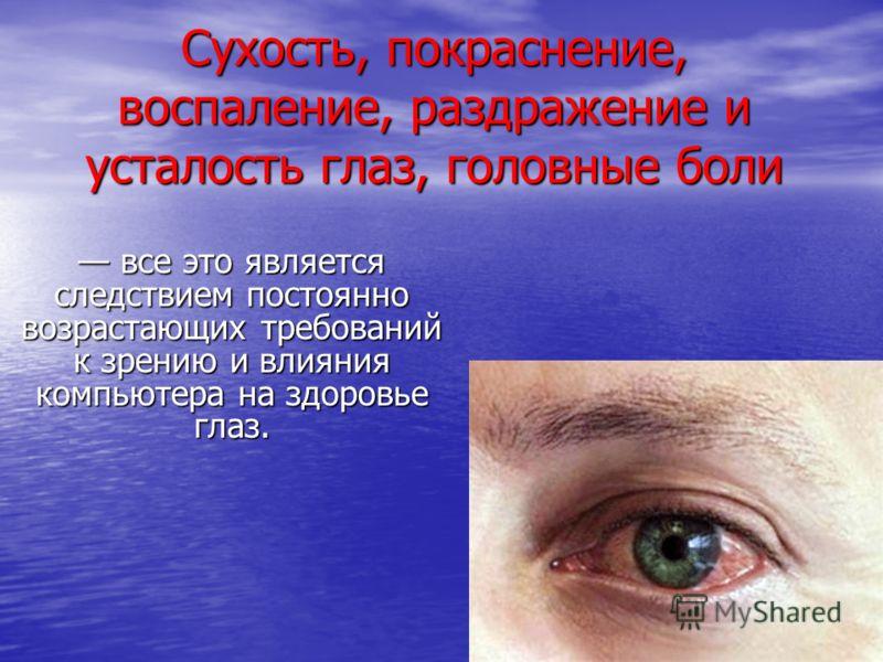 Покраснение глаз и головная боль