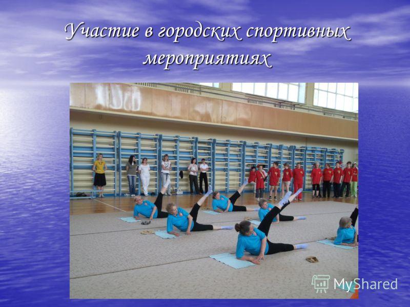 Участие в городских спортивных мероприятиях