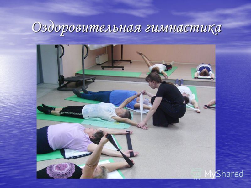 Оздоровительная гимнастика