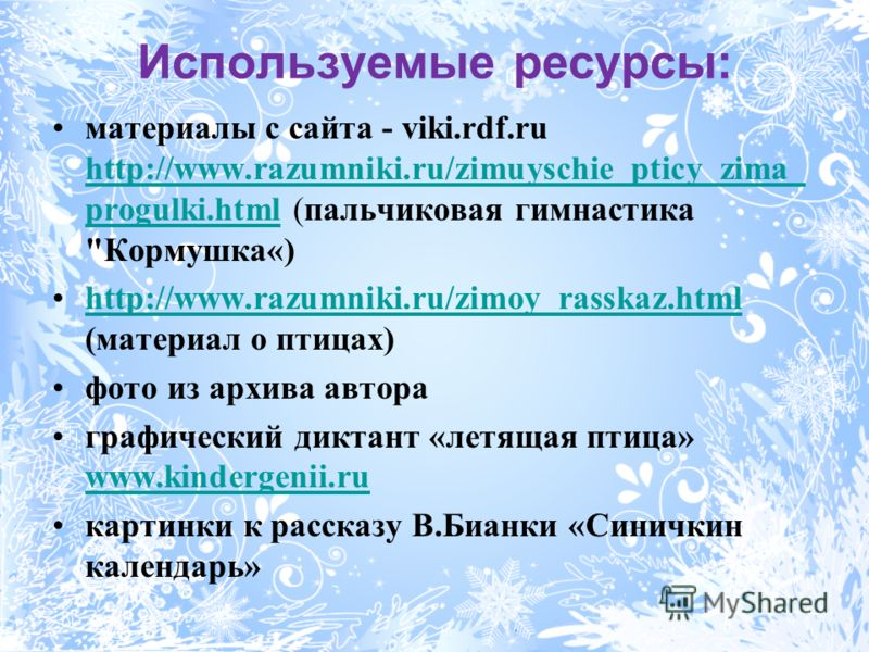 Используемые ресурсы: материалы с сайта - viki.rdf.ru http://www.razumniki.ru/zimuyschie_pticy_zima_ progulki.html (пальчиковая гимнастика