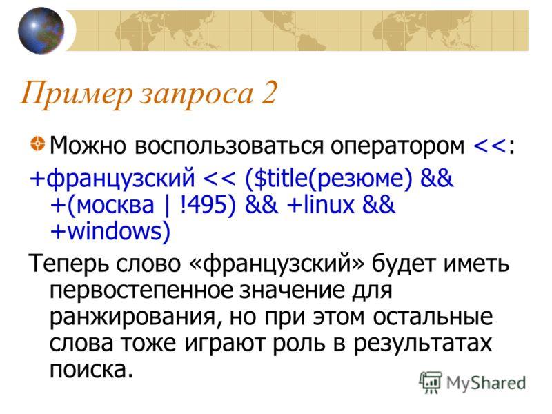 Пример запроса 2 Можно воспользоваться оператором