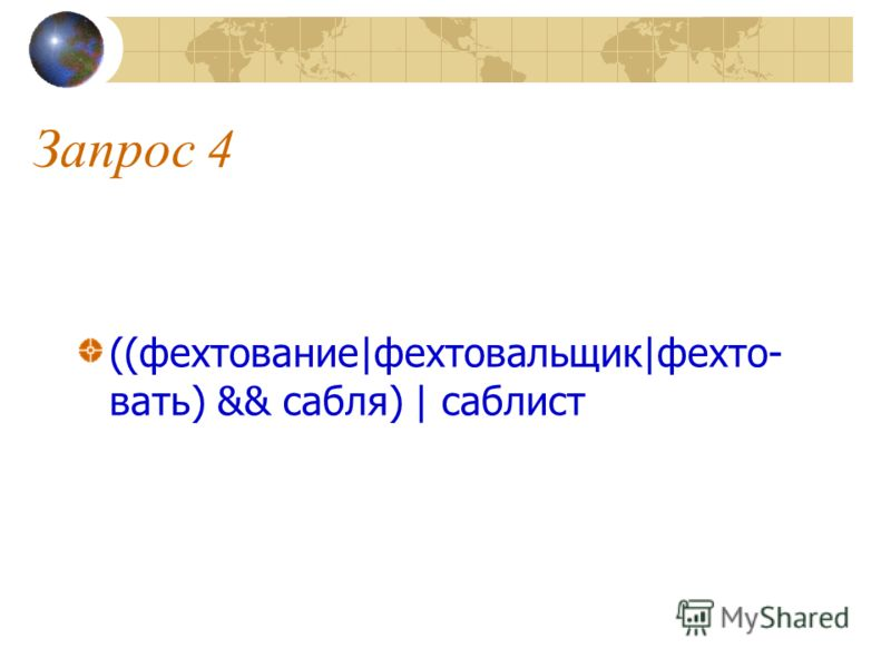 Запрос 4 ((фехтование|фехтовальщик|фехто- вать) && сабля) | саблист