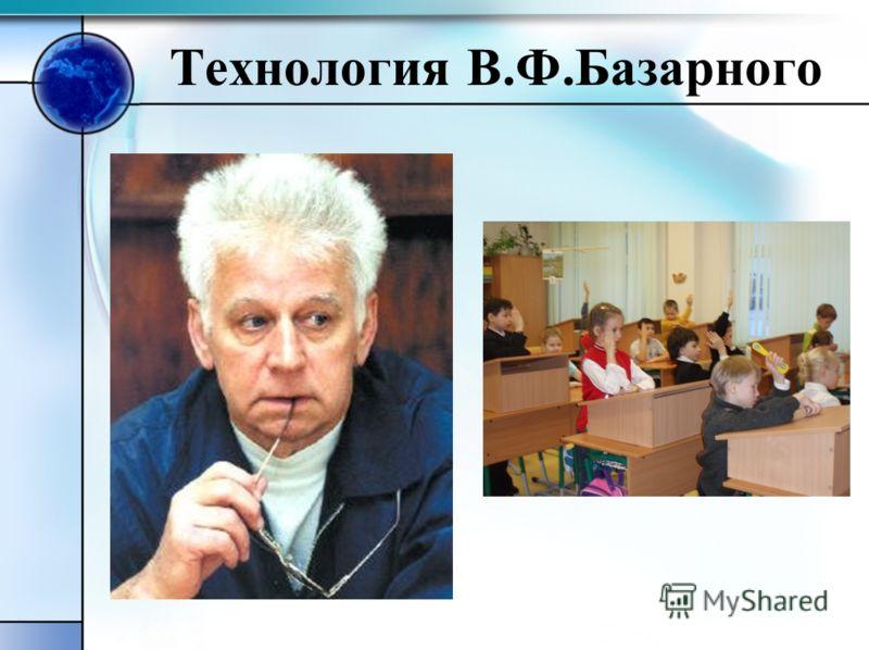 Технология В.Ф.Базарного