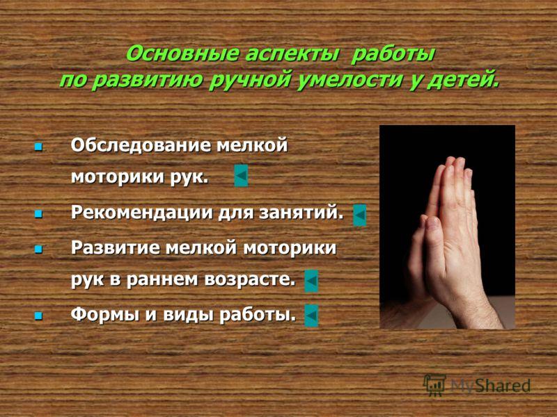 Основные аспекты работы по развитию ручной умелости у детей. Обследование мелкой моторики рук. Обследование мелкой моторики рук. Рекомендации для занятий. Рекомендации для занятий. Развитие мелкой моторики рук в раннем возрасте. Развитие мелкой мотор