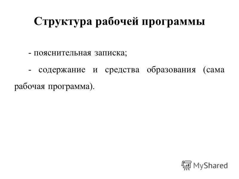 Структура рабочей программы - пояснительная записка; - содержание и средства образования (сама рабочая программа).