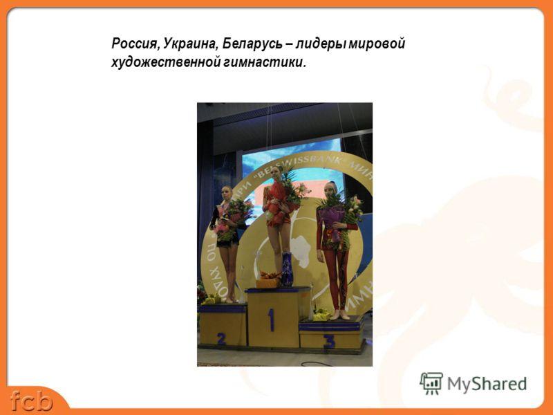 Россия, Украина, Беларусь – лидеры мировой художественной гимнастики.