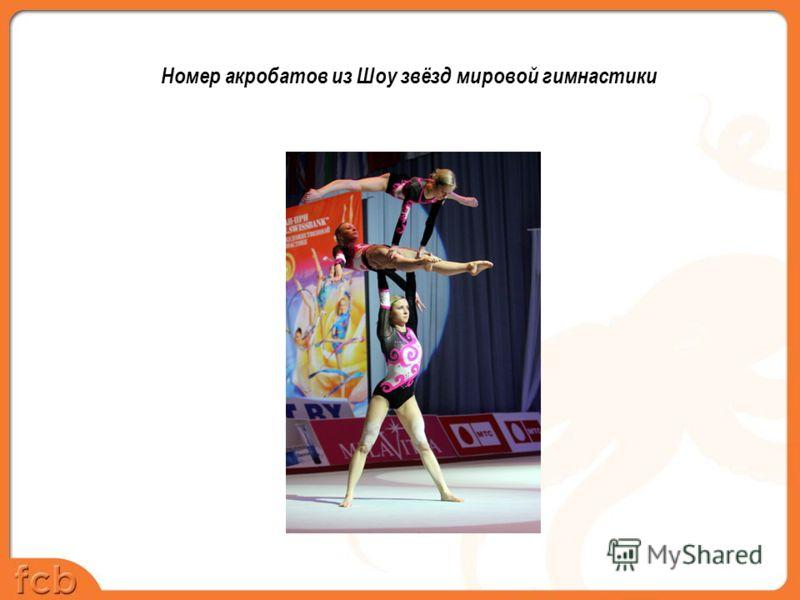 Номер акробатов из Шоу звёзд мировой гимнастики