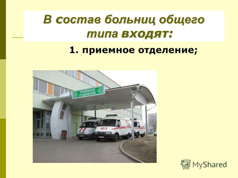 В с остав больниц общего типа входят: 1. приемное отделение;