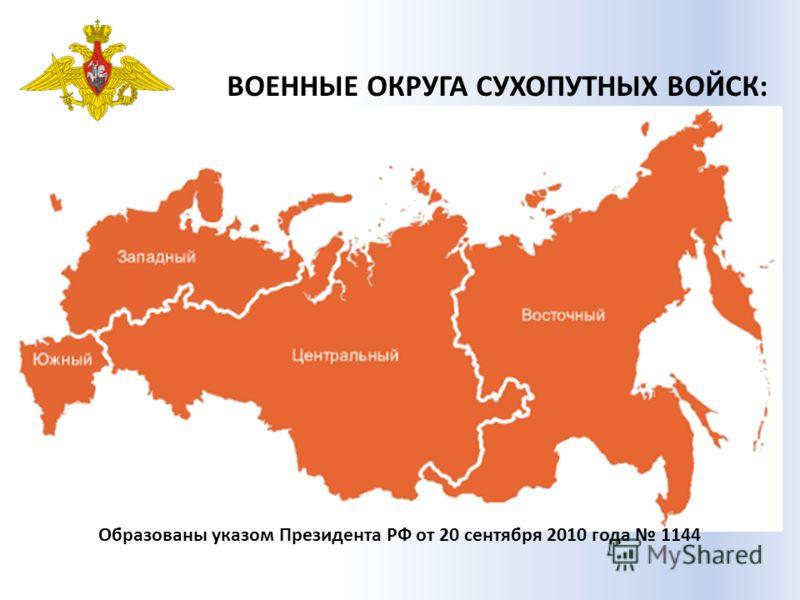 ВОЕННЫЕ ОКРУГА СУХОПУТНЫХ ВОЙСК: Образованы указом Президента РФ от 20 сентября 2010 года 1144