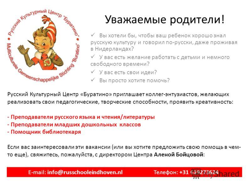 Уважаемые родители! Вы хотели бы, чтобы ваш ребенок хорошо знал русскую культуру и говорил по-русски, даже проживая в Нидерландах? У вас есть желание работать с детьми и немного свободного времени? У вас есть свои идеи? Вы просто хотите помочь? Русск