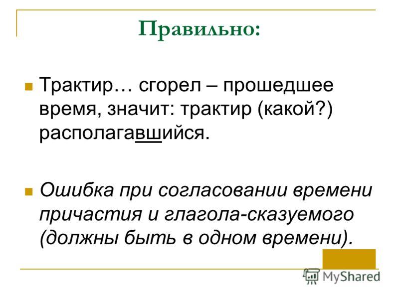 Правильно: Трактир… сгорел – прошедшее время, значит: трактир (какой?) располагавшийся. Ошибка при согласовании времени причастия и глагола-сказуемого (должны быть в одном времени).